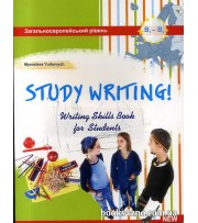 STUDY WRTING!  ( Writing Skills Book for Students, level B1-B2 ) Підготовка до ЗНО 2020 авт: Yurkovych вид: ЛібраТерра
