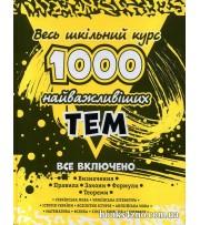 Весь шкільний курс 1000 найважливіших тем Все включено (довідник) авт: Виноградова вид: АССА