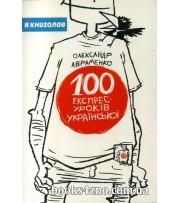 100 експрес уроків української (частина 1) авт: Олександр Авраменко вид: Книголав