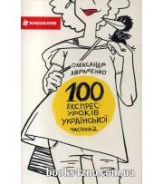100 експрес уроків української (частина 2) авт: Олександр Авраменко вид: Книголав