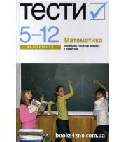 Тести до ЗНО Математика (Алгебра + Геометрія) авт: Лагно, Москаленко, Марченко вид: Академія