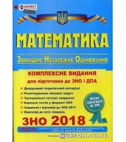 Комплексне видання (ЗНО 2018) Математика авт: Капіносов А. вид: Підручники і посібники