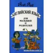Рона Роуз Английский для малышей и родителей Самоучитель изд: Дом педагогики