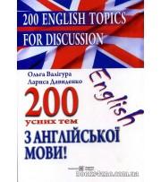 200 усних тем з англійської мови авт: Валігура Ольга, Давиденко Лариса вид: Підручники і посібники