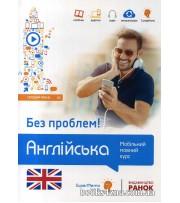 Англійська Без проблем! Мобільний мовний курс (середній рівень В1) авт: Кшижановський Г. вид: Ранок