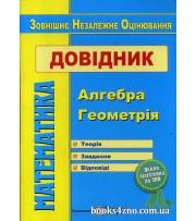 Довідник Математика (ЗНО 2018) авт: Капіносов А. вид: Підручники і посібники