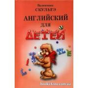 Английский для детей авт: Валентина Скультэ изд: Айрис-пресс