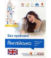 Англійська Без проблем! Мобільний мовний курс (базовий рівень А1-А2) авт: Кшижановський Г. вид: Ранок