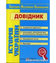 Довідник Історія України (ЗНО 2018) авт: Земерова Т. вид: Підручники і посібники