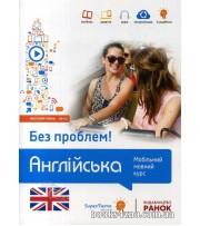 Англійська Без проблем! Мобільний мовний курс (високий рівень В2-С1) авт: Кшижановський Г. вид: Ранок