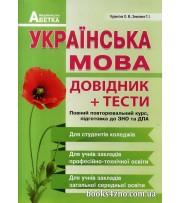 ЗНО Українська мова Довідник + тести (для коледжів, учнів ПТЗ) авт: Куриліна, Земляна вид: Підручники і посібники