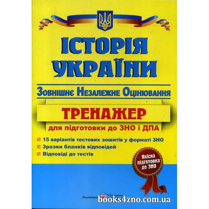 Зно історія україни 2018 книга скачать бесплатно