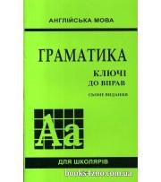 Ключі до вправ Граматика  Англійська мова (7 видання) авт: Голіцинський вид: Арій