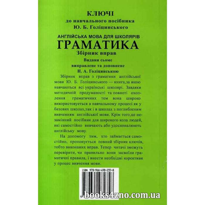 Вправ голіцинський гдз видання збірник 4