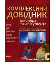 Комплексний довідник ЗНО школяра та абітурієнта (13 предметів + CD) авт; Богданова вид: Ранок