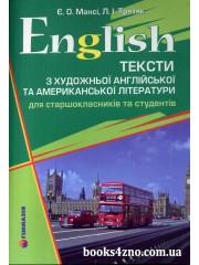 ENGLISH Тексти з художньої літератури та американської літератури авт: Мансі, Третяк вид: Гімназія