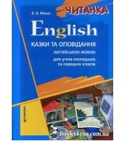 Читанка Казки та оповідання англійською мовою авт: Мансі Є. вид: Гімназія