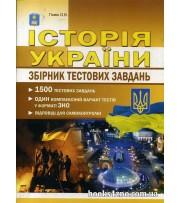 ЗНО 2018 Історія України 1500+ тестових завдань авт: Гісем вид: Абетка