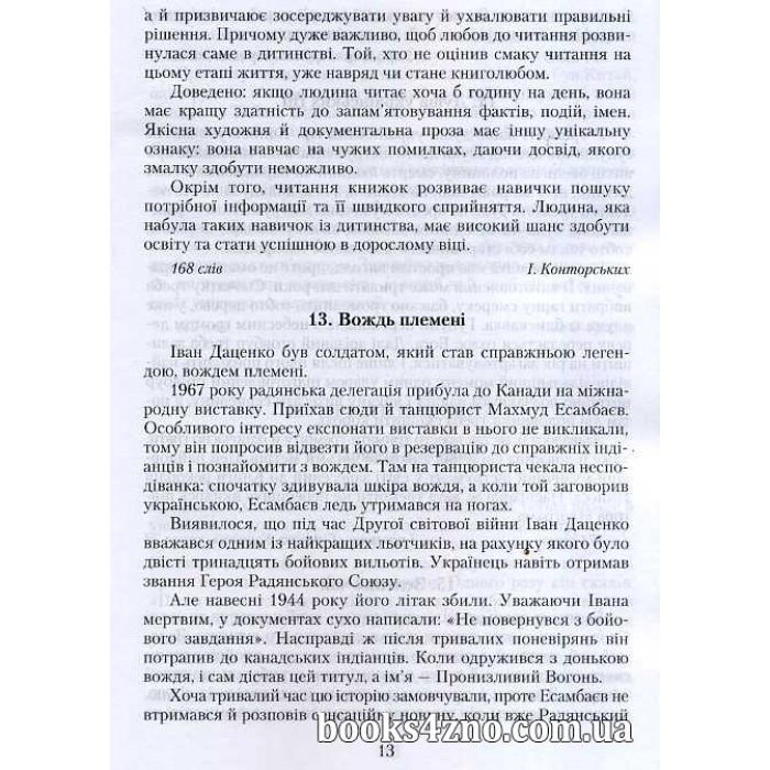 Дпа 11 Авраменко Укр Мова 2018 Шпаргалки