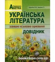 ЗНО 2018 Українська література Довідник (міні) авт: Куриліна, Земляна вид: Абетка