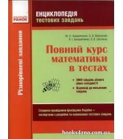 Повний курс математики в тестах (+ відповіді) до ЗНО авт: Захарійченко, Школьний вид: Ранок