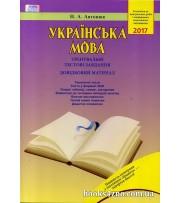 ЗНО 2018 Українська мова Тренувальні тестові завдання (Довідковий матеріал) авт: Антонюк вид: Грамота