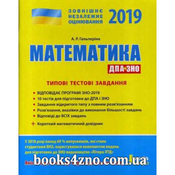 Решебник Основная Подготовка Зно Математика 2019