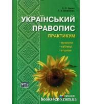 Український правопис Практикум авт: Дудка, Шевелева вид: Гімназія