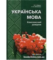 Українська мова Комплексний довідник ЗНО авт: Дудка, Шевелева вид: Гімназія