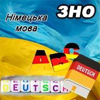Німецька мова ЗНО 2018