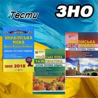 Тести ЗНО 2018