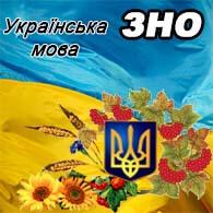 Українська мова ЗНО 2018