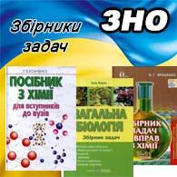 Збірники задач ЗНО