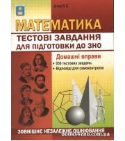 ЗНО Математика Тестові завдання до ЗНО Домашні вправи (936 завдань) авт: Істер О.C. вид: Абетка