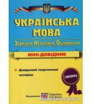 Українська мова Міні довідник для підготовки до ЗНО 2018 авт: Олена Білецька вид: Підручники і посібники