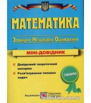 Математика Міні довідник для підготовки до ЗНО 2018 авт: Капіносов вид: Підручники і посібники