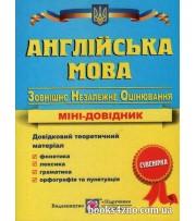 Англійська мова Міні довідник для підготовки до ЗНО 2018 авт: Давиденко вид: Підручники і посібники