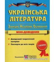 Українська література Міні довідник для підготовки до ЗНО 2018 авт: Витвицька вид: Підручники і посібники