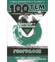 100 тем Експрес допомога Географія (підготовка ЗНО 2018) Довідник авт: Місюра вид: АССА