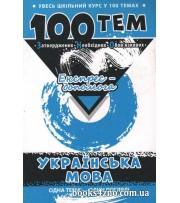 100 тем Експрес допомога Українська мова (підготовка ЗНО 2018) Довідник авт: Квартник вид: АССА