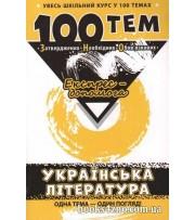 100 тем Експрес допомога Українська література (підготовка ЗНО 2018) Довідник авт: Омеляненко вид: АССА