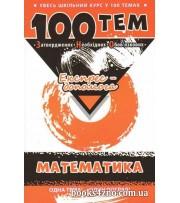 100 тем Експрес допомога Математика (підготовка ЗНО 2018) Довідник авт: Виноградова вид: АССА