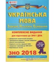 Комплексне видання (ЗНО 2018) Українська мова авт: Білецька О. вид: Підручники і посібники