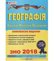 Комплексне видання (ЗНО 2018) Географія авт: Кузишин А. вид: Підручники і посібники