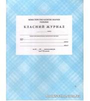 Класний журнал 5-11 клас (нового зразка) вид: Єдельвейс м. Вінниця