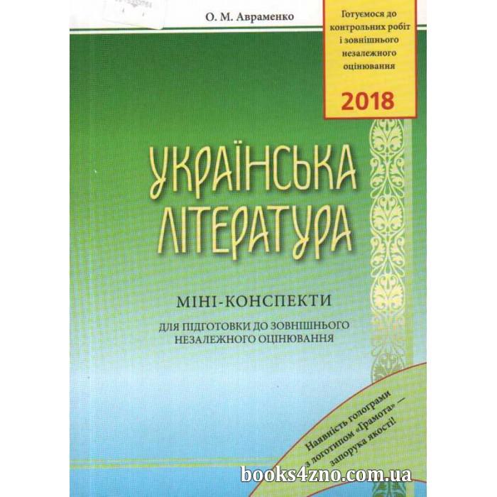 Электронная книга по укр лит за 9 класс авраменко дмитренко скачать бесплатно