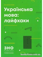 ЗНО Українська мова: лайфхаки (підготовка без зайвої напруги) авт: Хворостяний вид: Ранок
