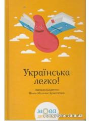Українська легкр (до ЗНО) авт: Клименко Н., Мельник-Крисаченко П. вид: Клуб сімейного дозвілля