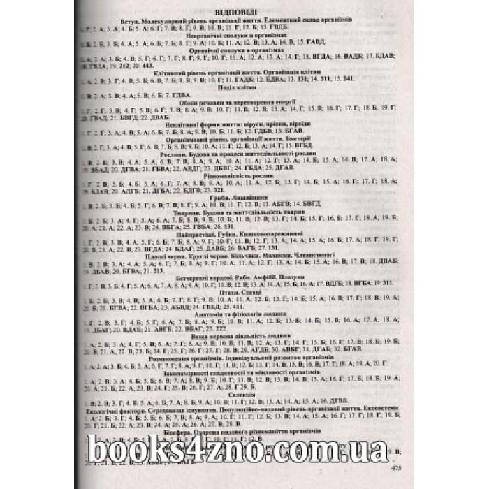 биология 4 издание