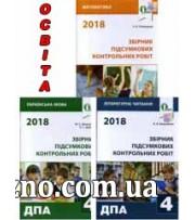 ДПА 2018 4 клас Комплект збірників (математика + мова + читання) вид: Освіта